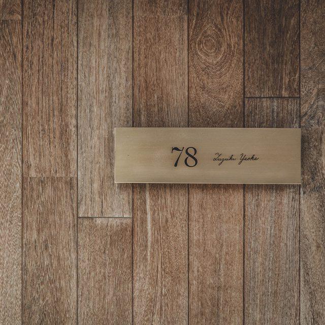 78 Fuzuki Yaoka